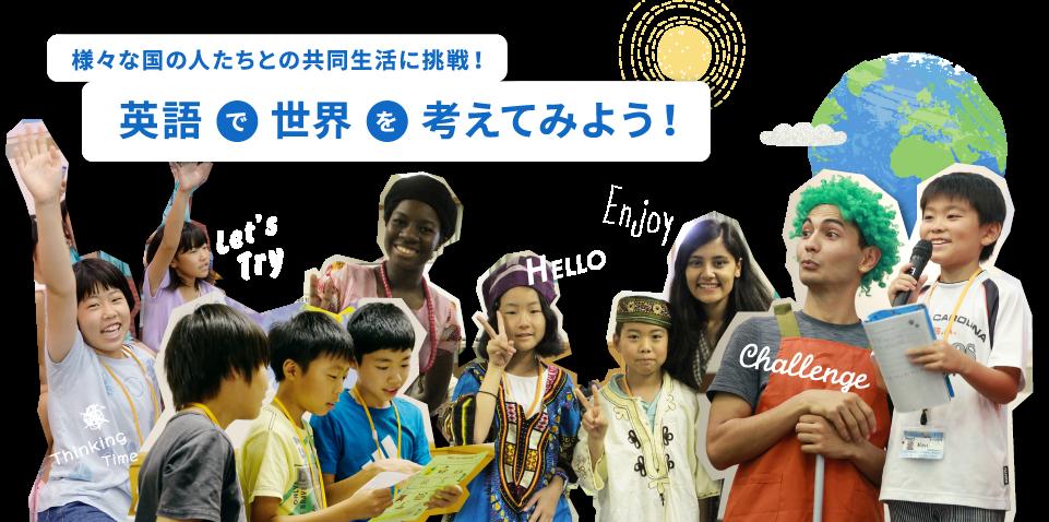 様々な国の人たちとの共同生活に挑戦!英語で世界を考えてみよう!