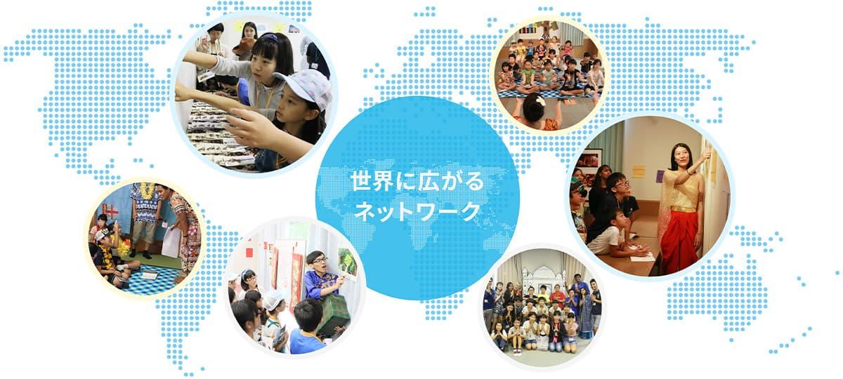 世界に広がるEICネットワーク