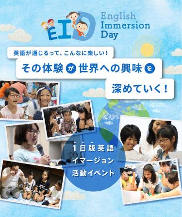 英語が通じるって、こんなに楽しい!その体験が世界への興味を深めていく!