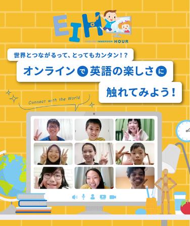 世界とつながるって、とってもカンタン!?オンラインで英語の楽しさに触れてみよう!